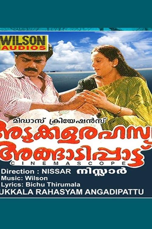 Adukkala Rahasyam Angaadi Paattu