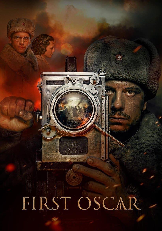 The First Oscar