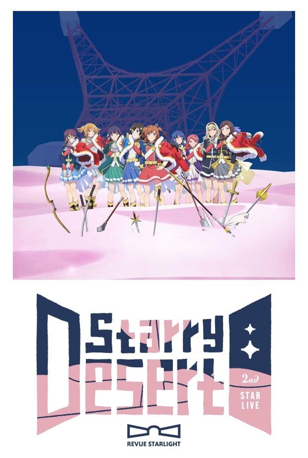 "Revue Starlight 2nd StarLive ""Starry Desert"""