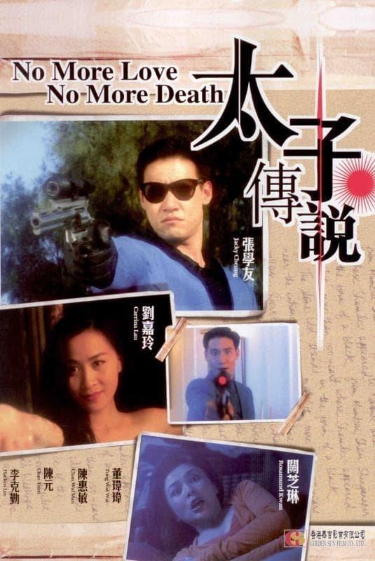 No More Love No More Death