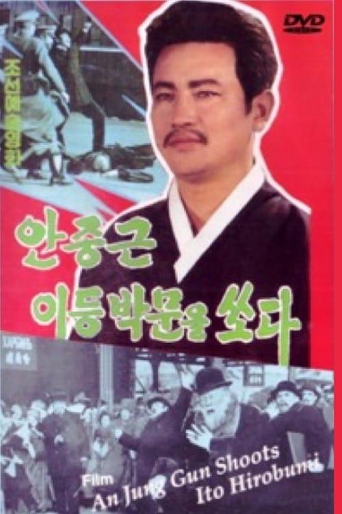 An Jung Gun Shoots Ito Hirobumi