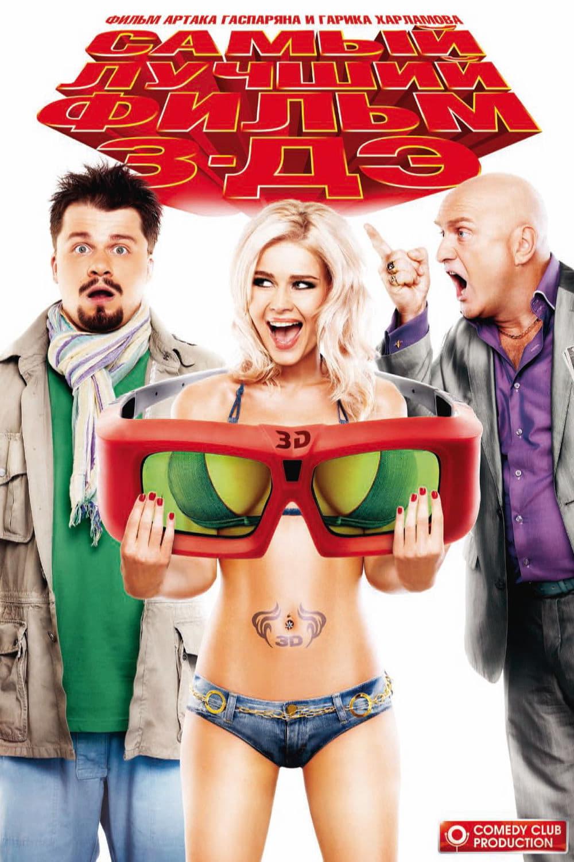 The Best Movie 3-DE
