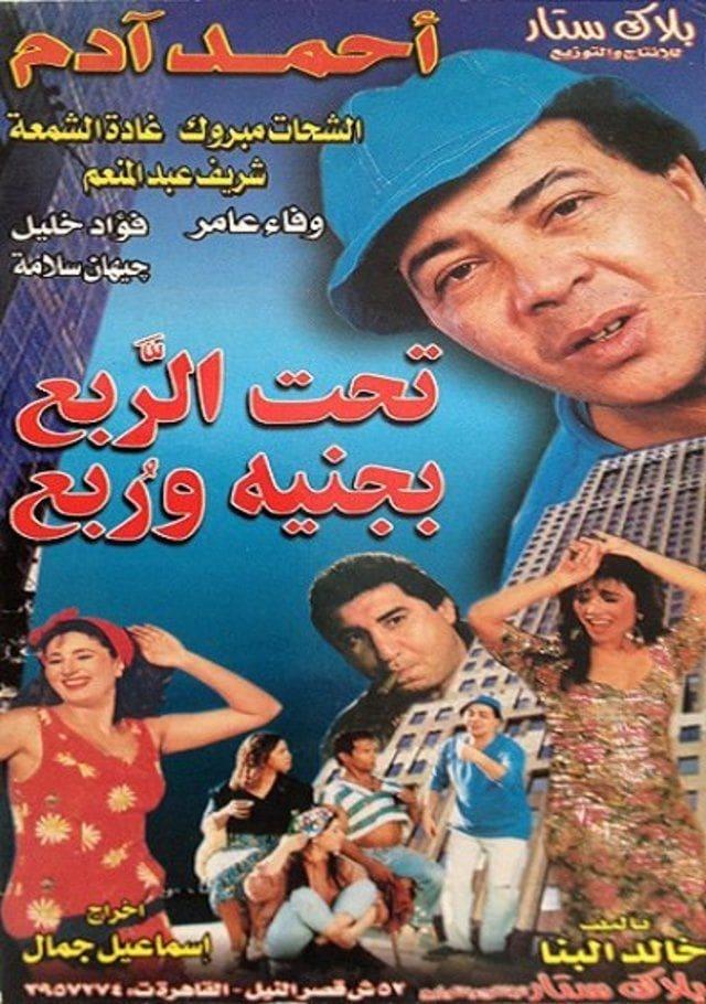Taht El Raba' Begneih we Roba'