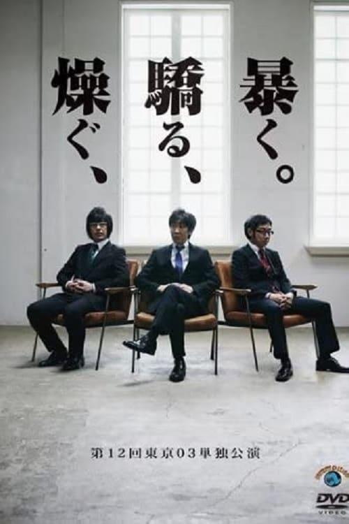 第12回東京03単独公演 「燥ぐ、驕る、暴く。」