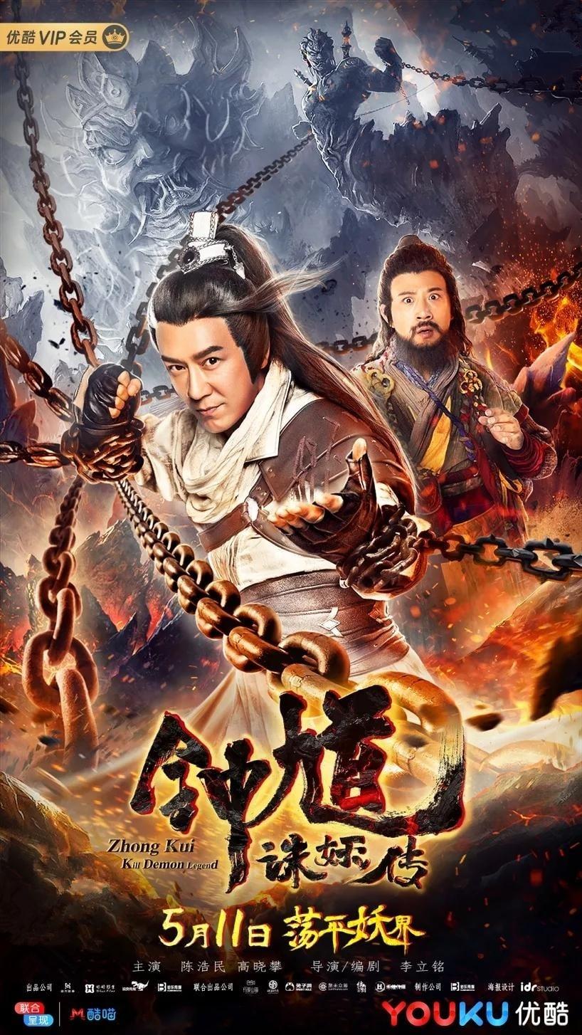Zhong Kui: Kill Demon Legend