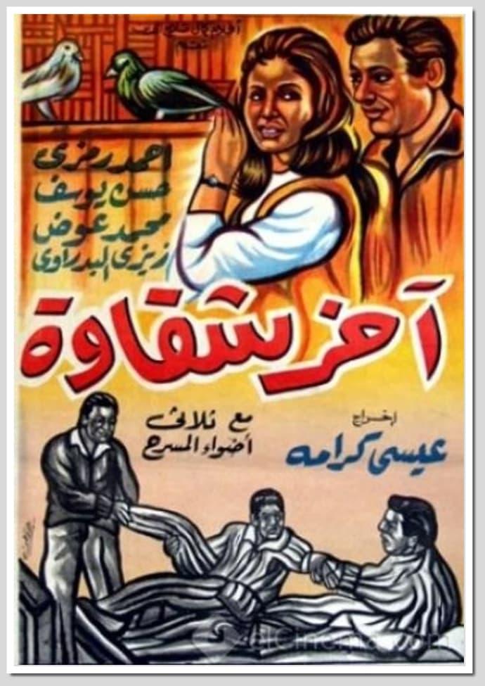Akher Shakawa
