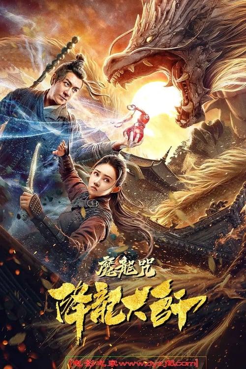 Dragon Descendant: Magic Dragon Charm