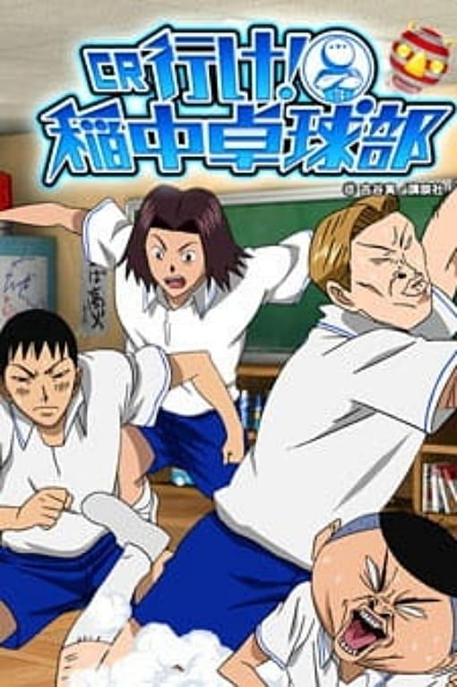 The Ping Pong Club