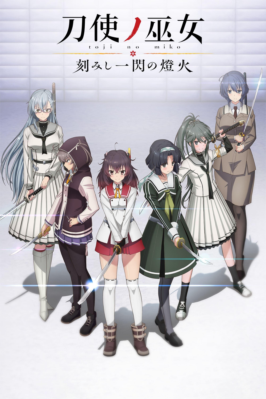 Katana Maidens – Tomoshibi