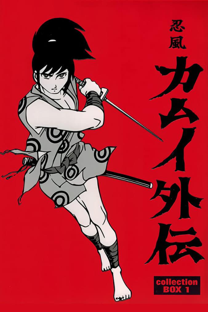 Kamui the Ninja Gaiden