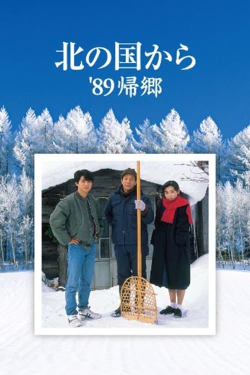 北の国から'89帰郷