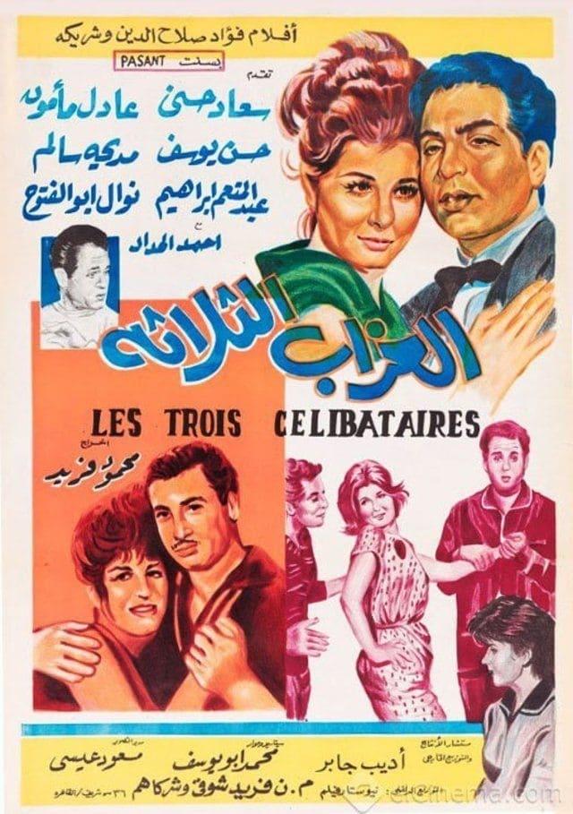 El Ozzab El Talata