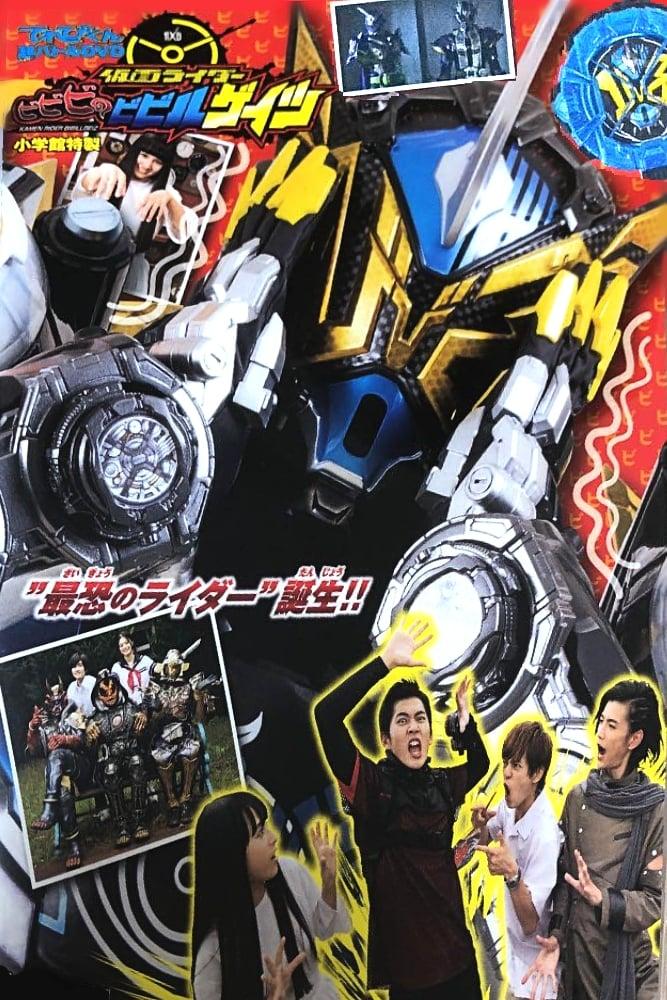 Kamen Rider BiBiBi no Bibill Geiz