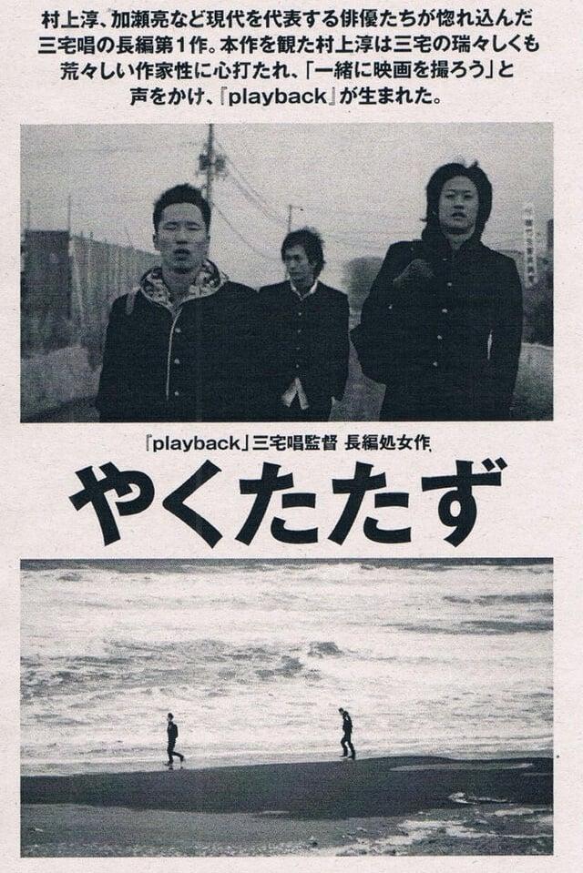 Yakutatazu