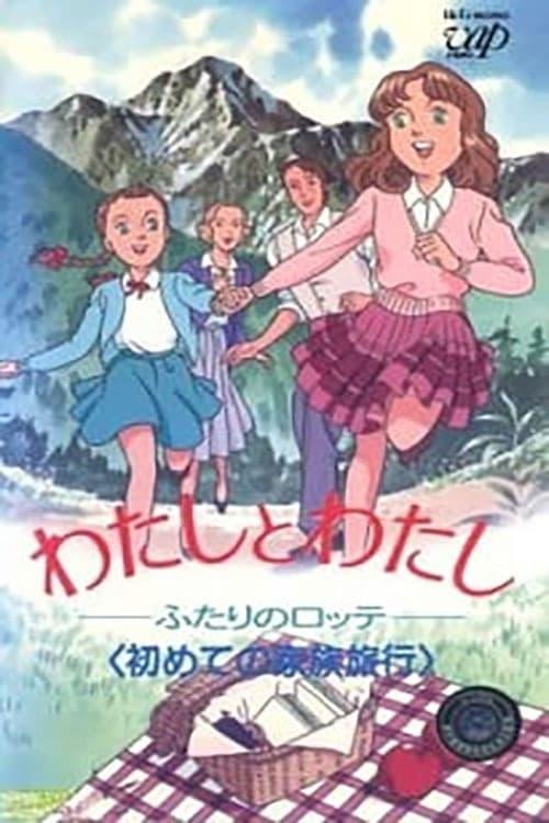 Watashi to Watashi: Futari no Lotte