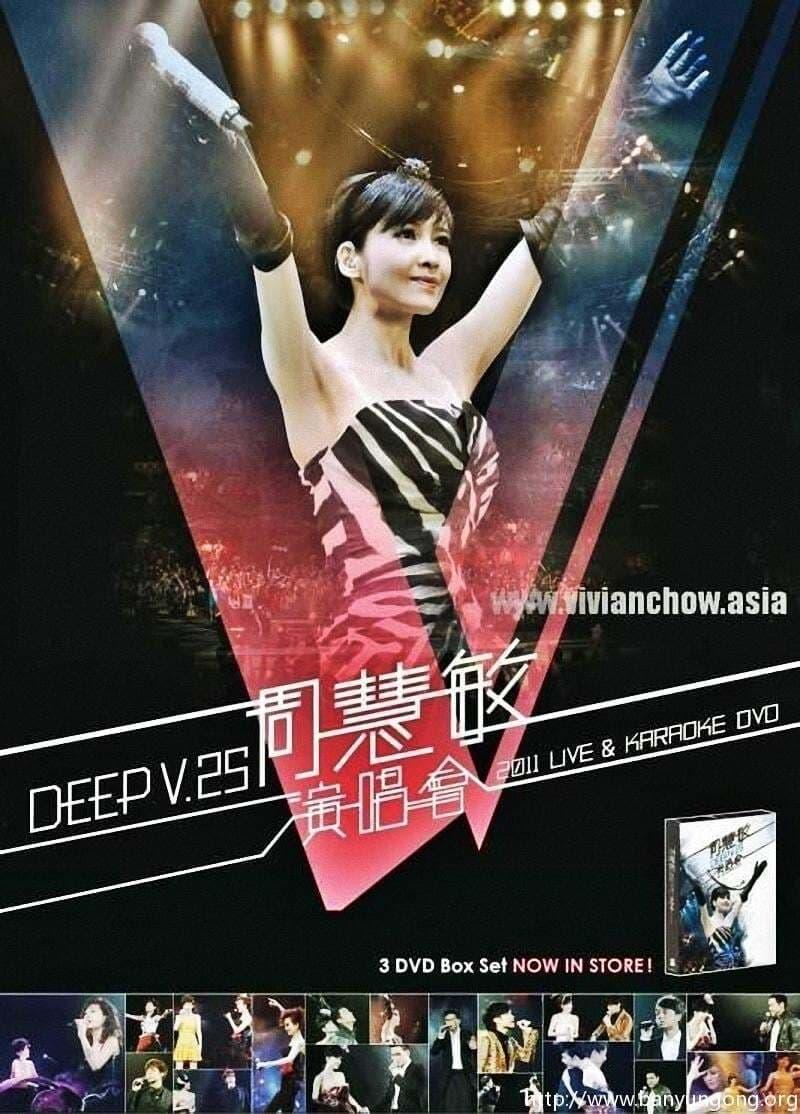 周慧敏 Deep V 25週年演唱會