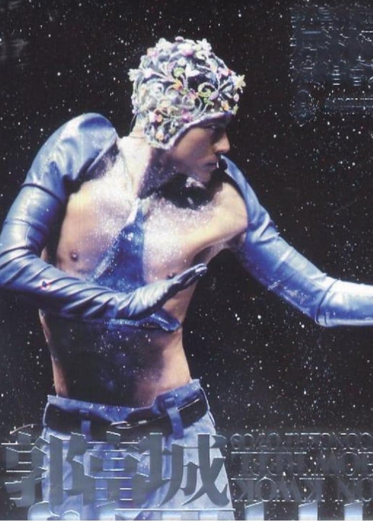 郭富城2007年舞林正传演唱会