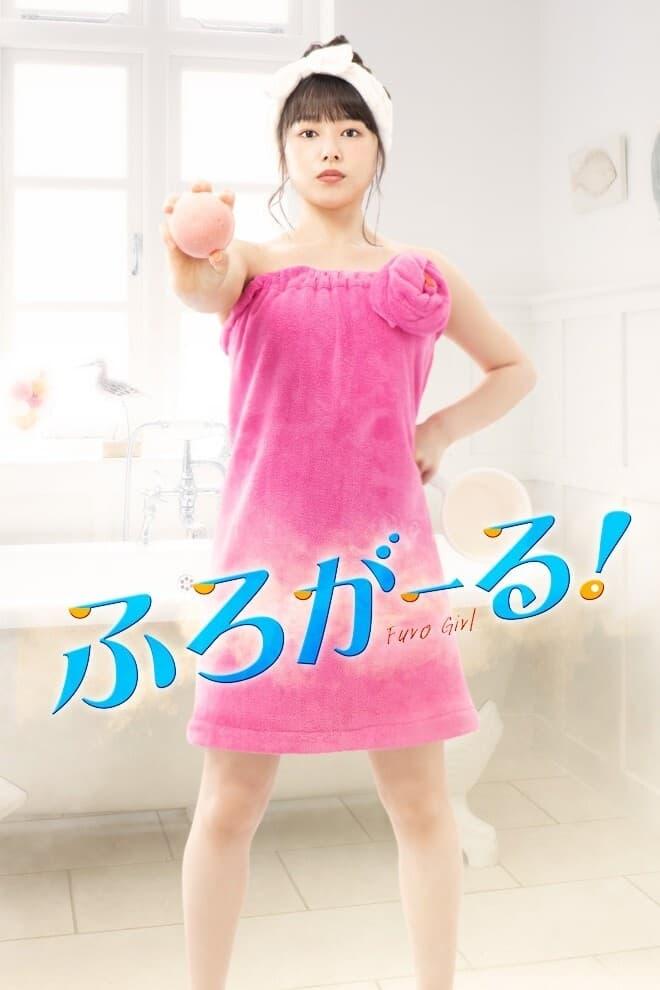 Furo girl