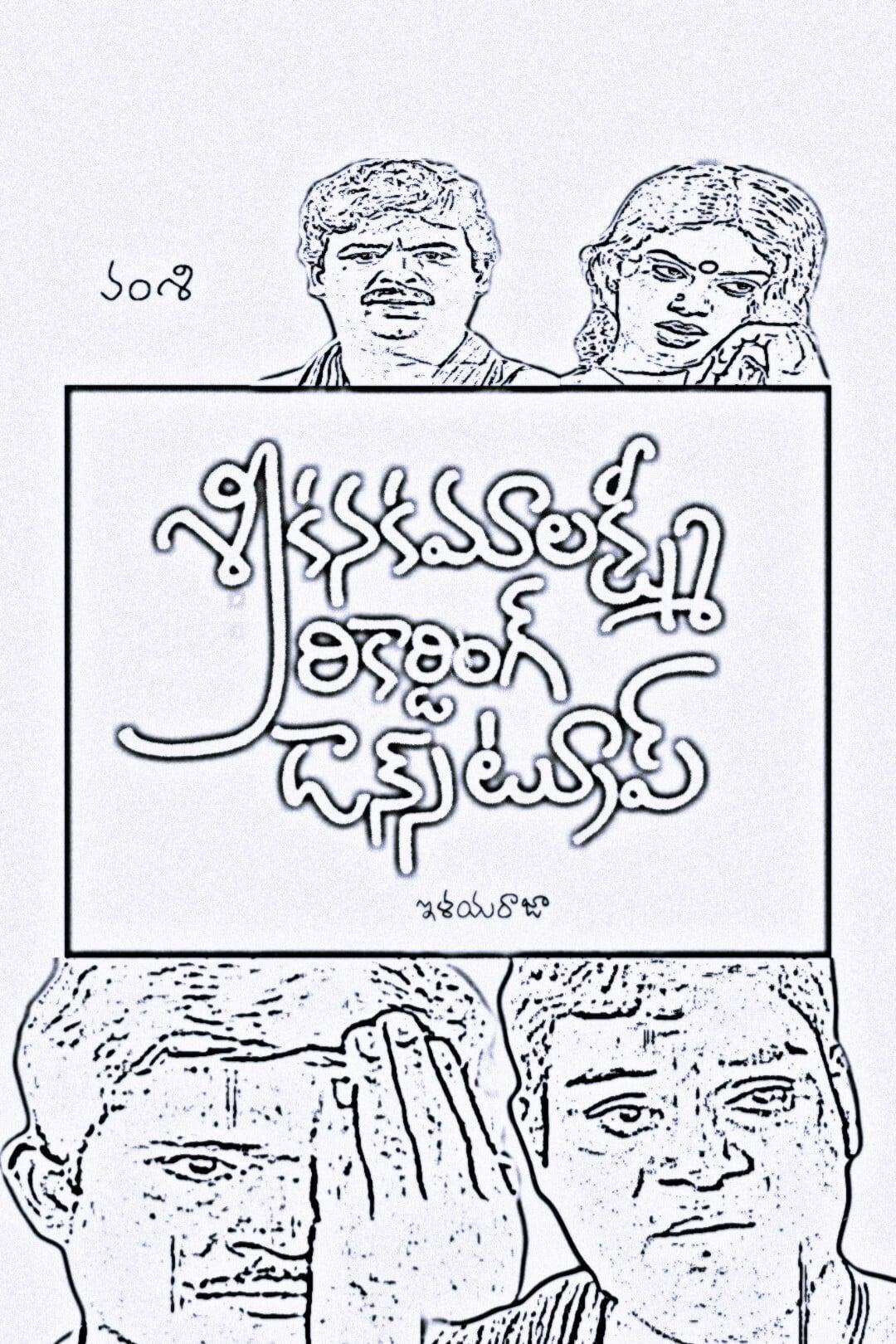 Sri Kanaka Mahalakshmi Recording Dance Troope