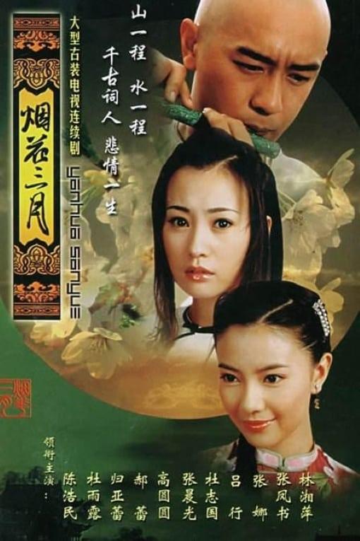 Yanhua Sanyue