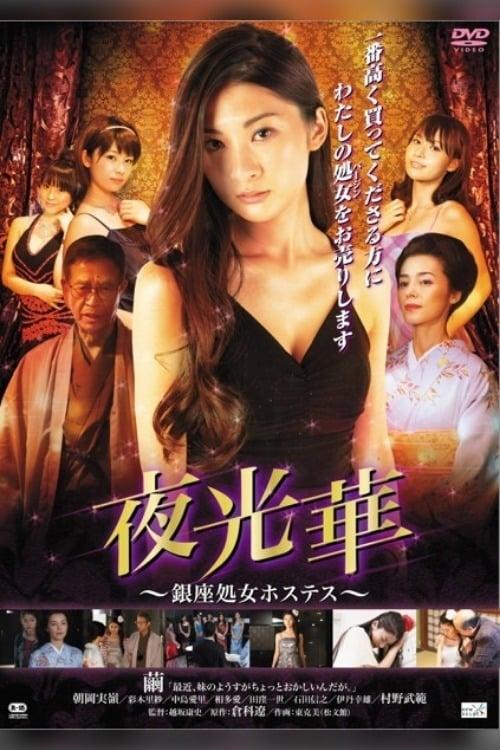 Yakobana Ginza Shogo Hostess