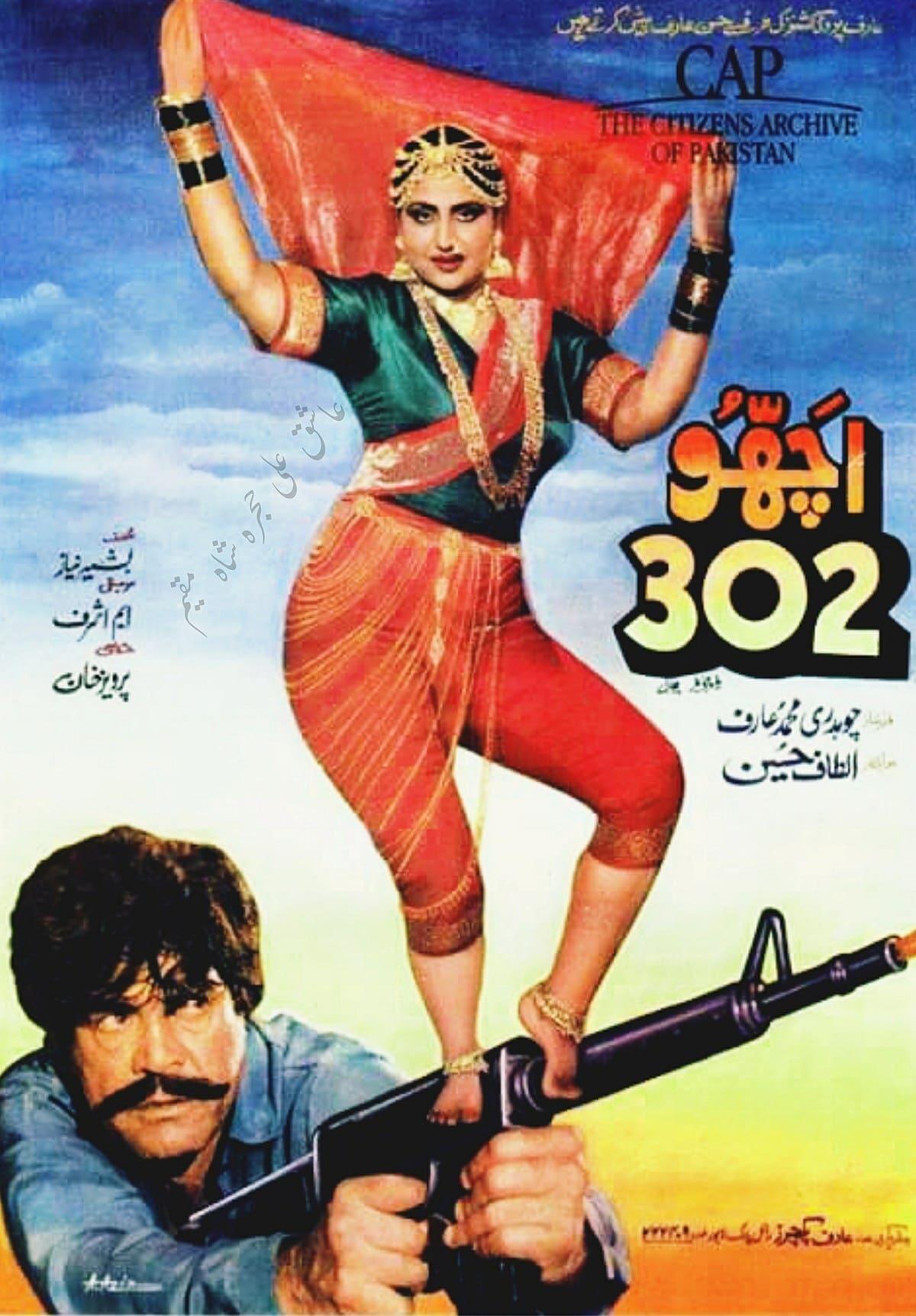 Achoo 302