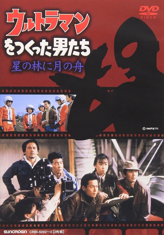 The Men Who Made Ultraman