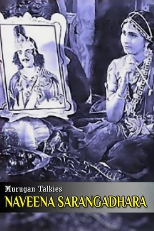 Naveena Sarangadhara