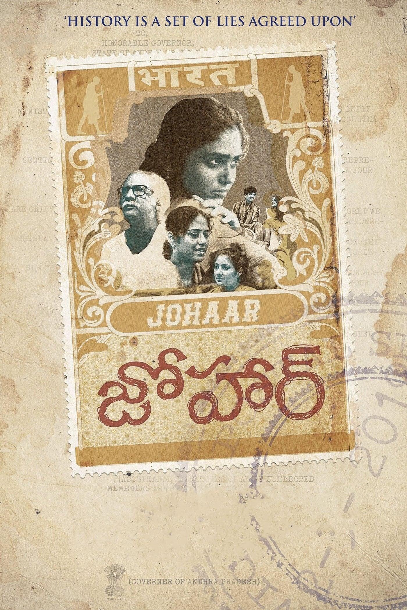 Johaar