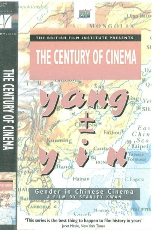 Yang ± Yin: Gender in Chinese Cinema