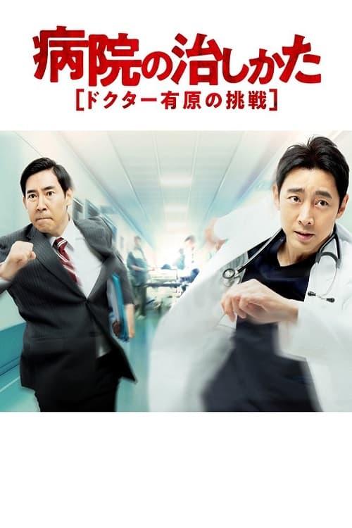 Byouin no Naoshikata ~Doctor Arihara no Chousen~