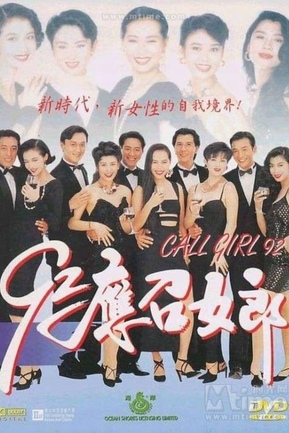 Call Girl '92