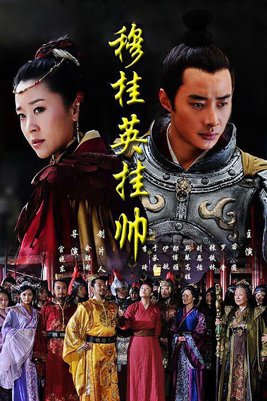 Mu Guiying Takes Command