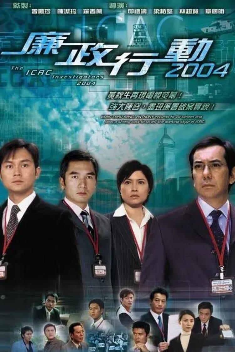 ICAC Investigators 2004