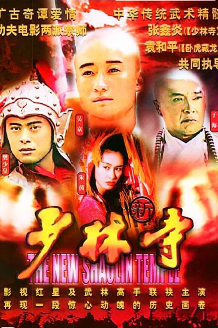 The New Shaolin Temple