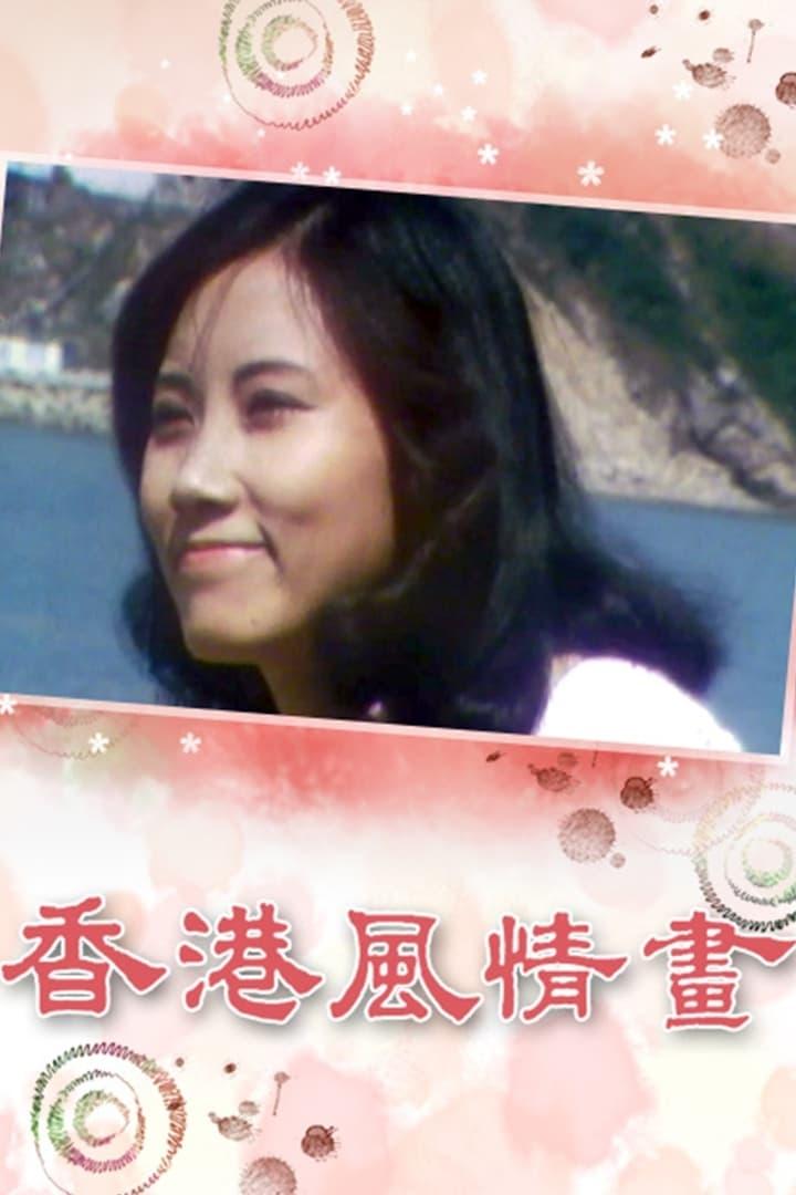 香港风情画
