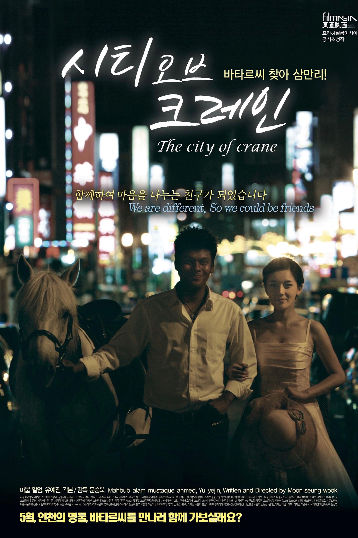 The City Of Crane