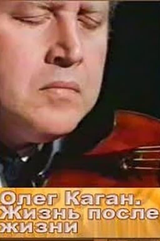 Oleg Kagan. Life After Life