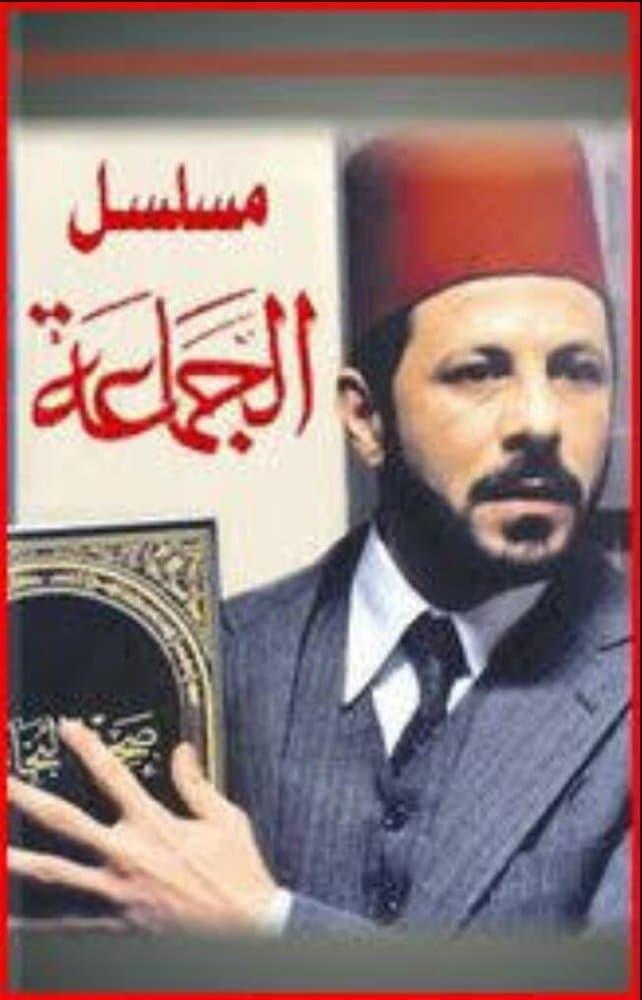 Al-Gama'a