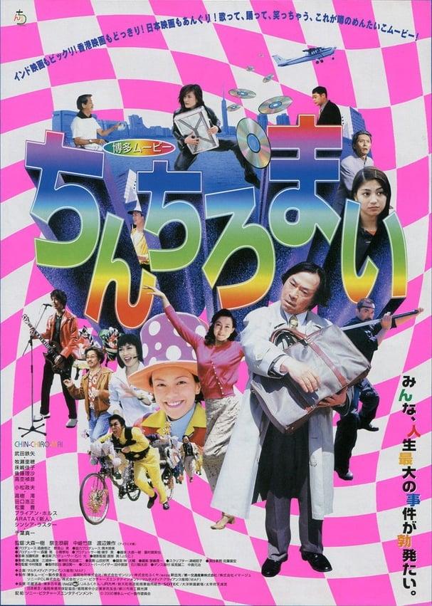 Hakata Movie: Chinchiromai