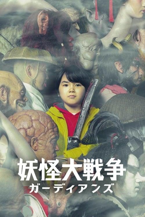 The Great Yokai War –Guardians–