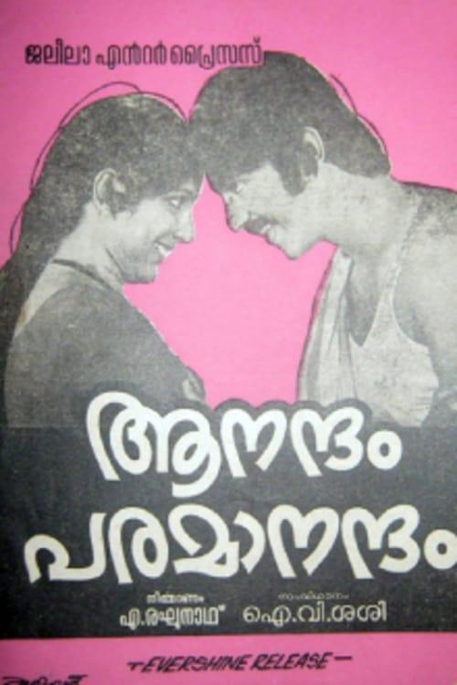 Aanandham Paramaanandham
