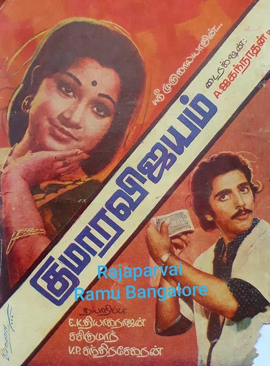 Kumaara Vijayam