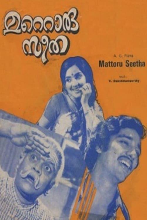 Mattoru Seetha