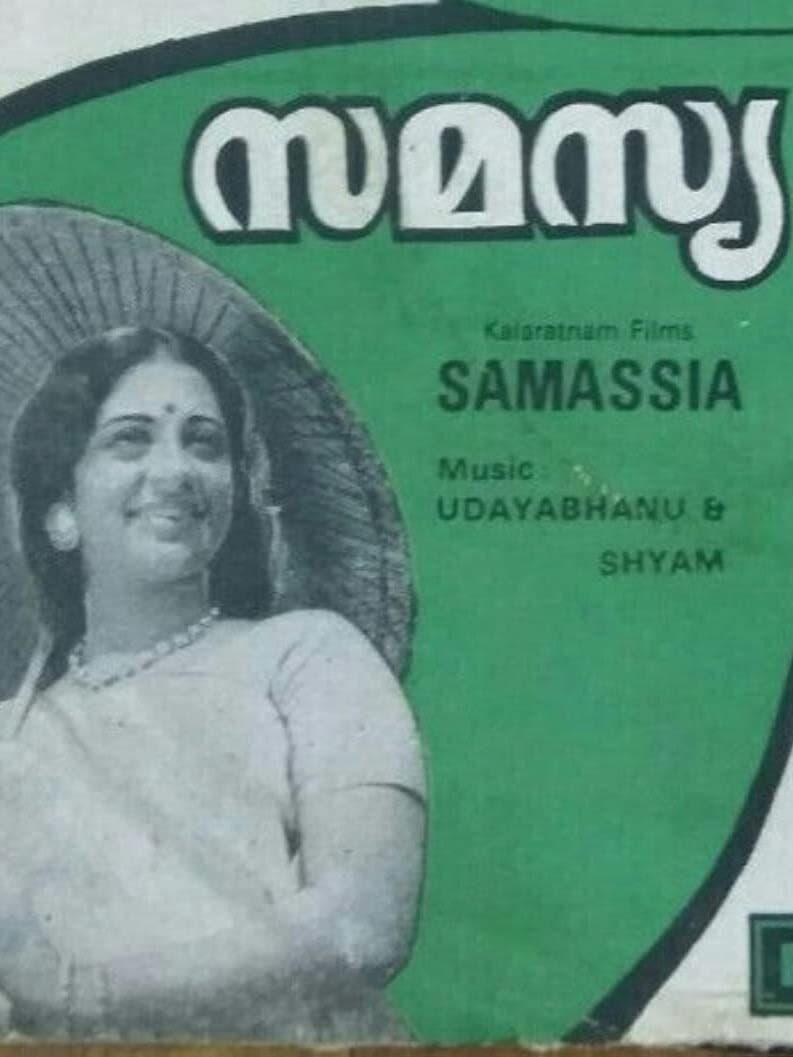 Samasya