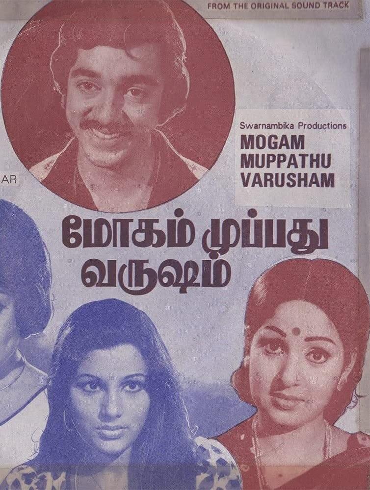 Mogam Muppadhu Varusham
