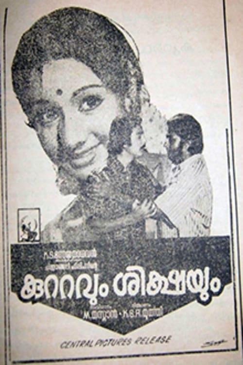 Kuttavum Shikshayum