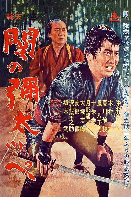 Yakuza of Seki