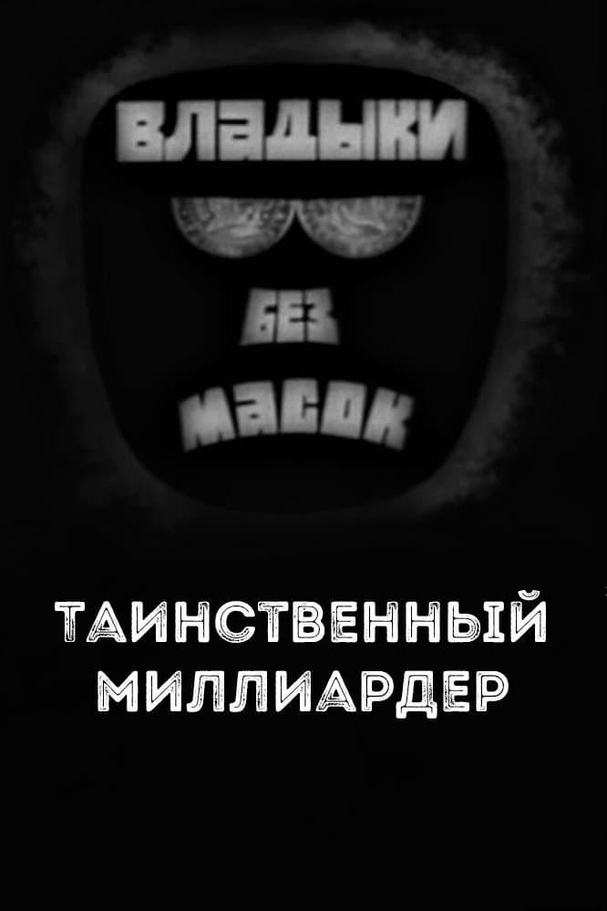 Владыки без масок. Таинственный миллиардер