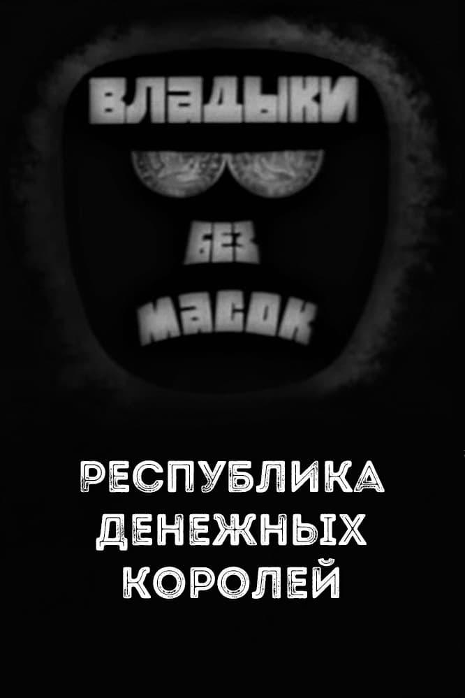 Владыки без масок. Республика денежных королей